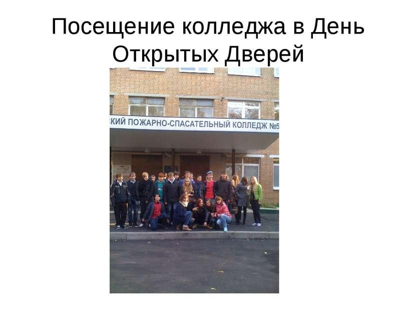 Посещение колледжа в День Открытых Дверей