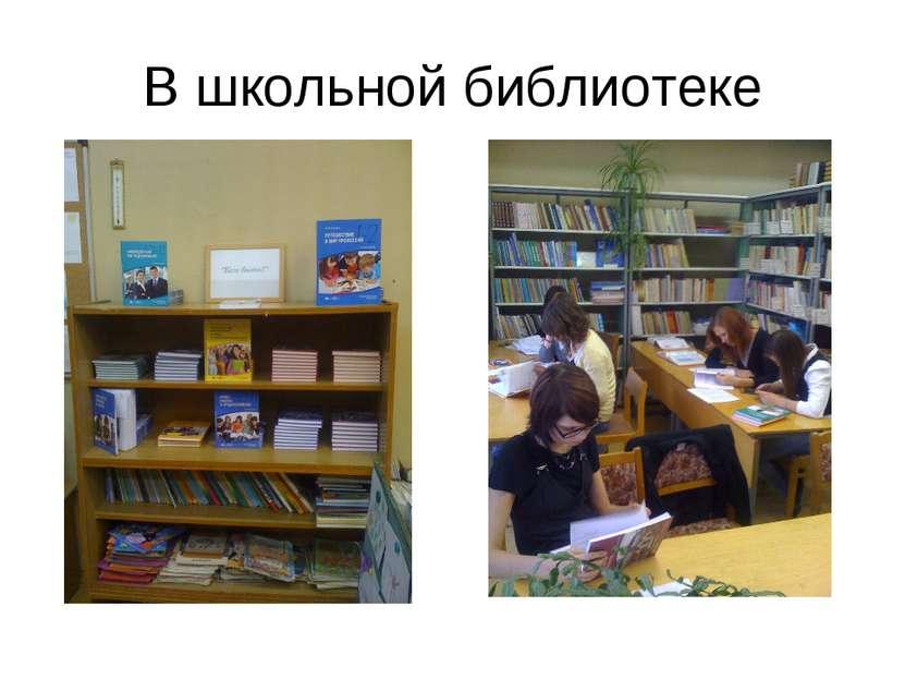 В школьной библиотеке