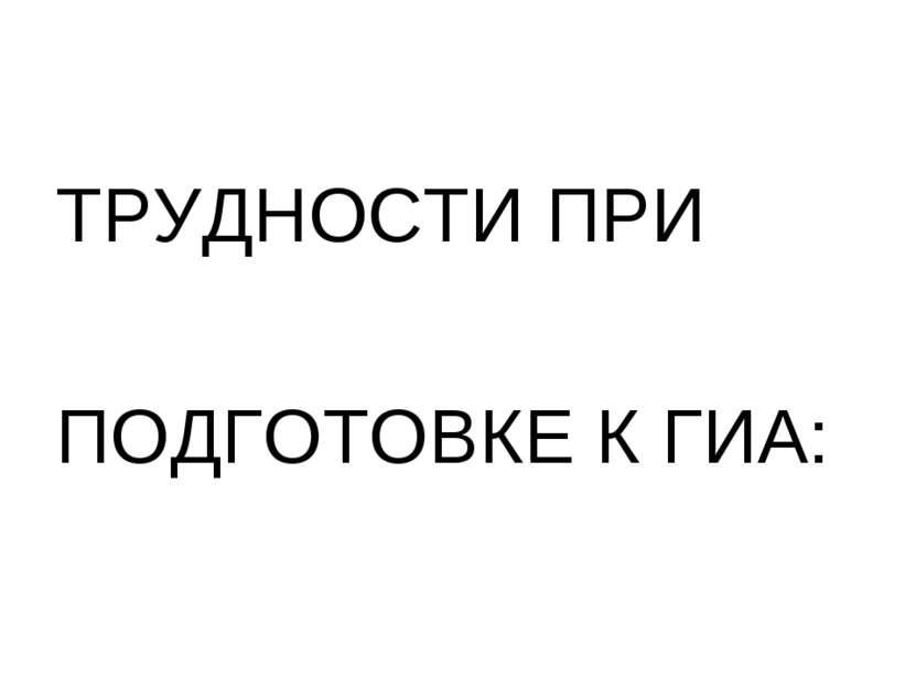 ТРУДНОСТИ ПРИ ПОДГОТОВКЕ К ГИА: