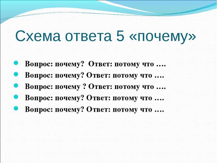 Схема ответа 5 «почему» Вопрос: почему? Ответ: потому что …. Вопрос: почему? ...