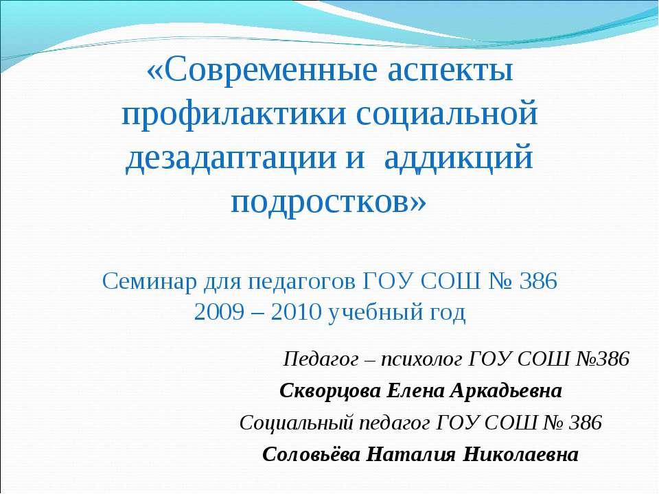 «Современные аспекты профилактики социальной дезадаптации и аддикций подростк...