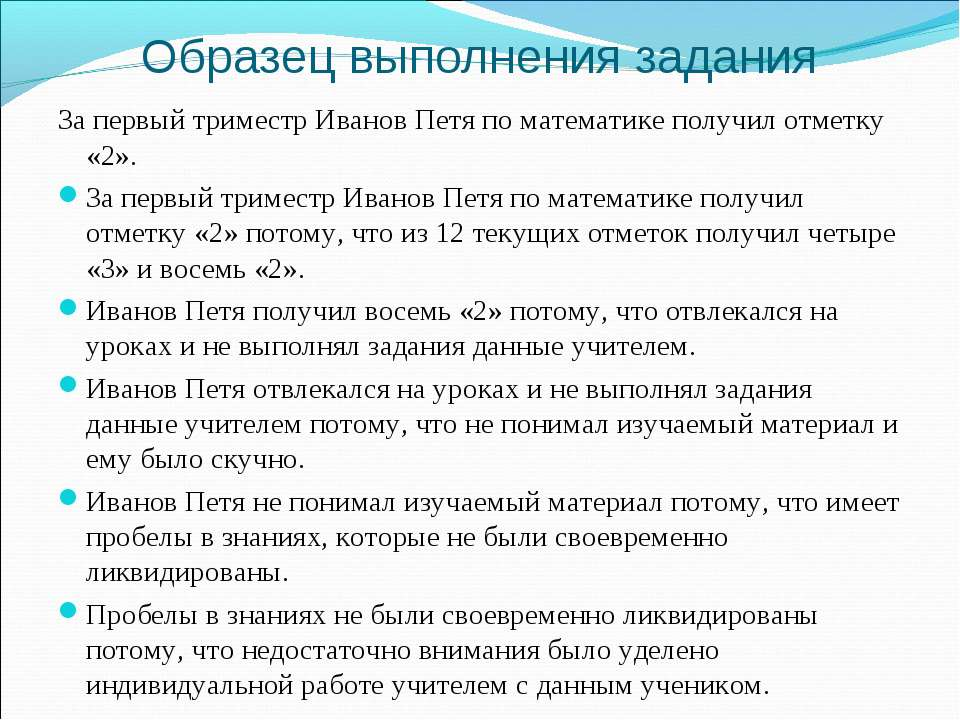 Образец выполнения задания За первый триместр Иванов Петя по математике получ...