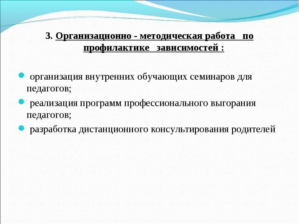 3. Организационно - методическая работа по профилактике зависимостей : орган...