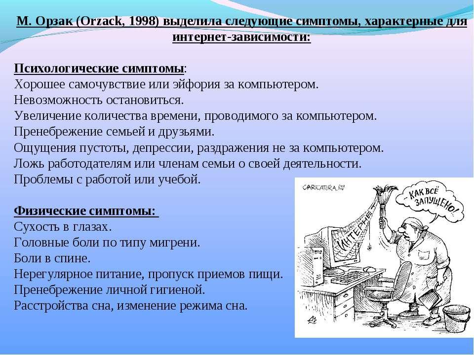 М. Орзак (Orzack, 1998) выделила следующие симптомы, характерные для интернет...