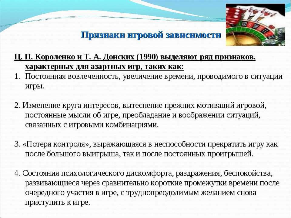 Признаки игровой зависимости Ц. П. Короленко и Т. А. Донских (1990) выделяют ...