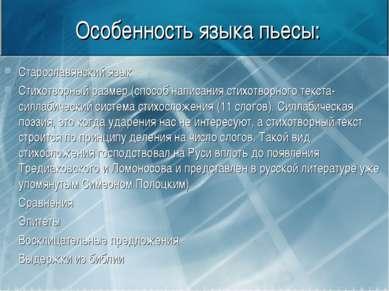 Особенность языка пьесы: Старославянский язык Стихотворный размер (способ нап...