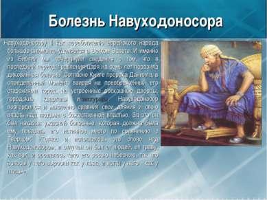 Болезнь Навуходоносора Навуходоносору II как поработителю еврейского народа б...