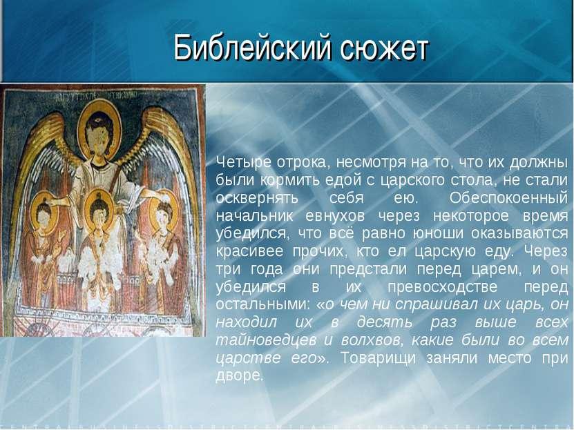 Библейский сюжет Четыре отрока, несмотря на то, что их должны были кормить ед...