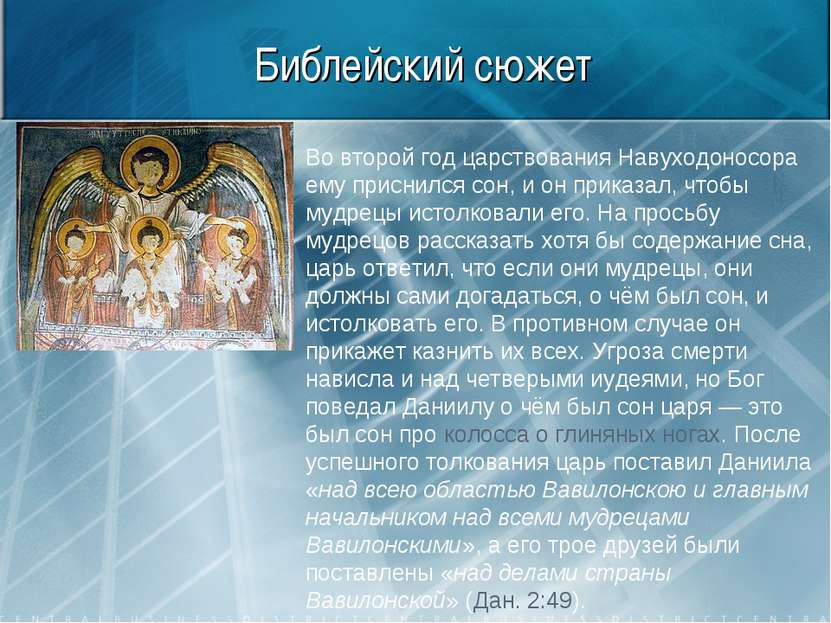 Библейский сюжет Во второй год царствования Навуходоносора ему приснился сон,...