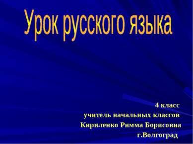 4 класс учитель начальных классов Кириленко Римма Борисовна г.Волгоград
