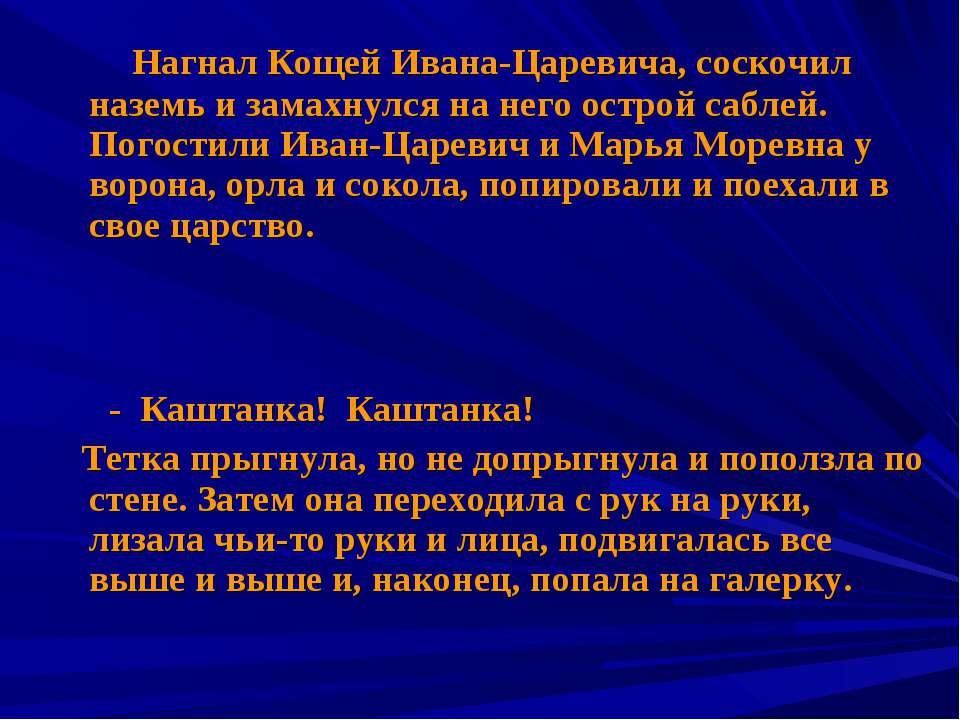 Нагнал Кощей Ивана-Царевича, соскочил наземь и замахнулся на него острой сабл...