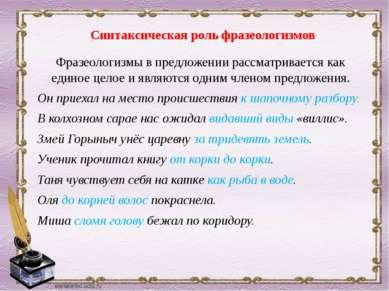 Синтаксическая роль фразеологизмов Фразеологизмы в предложении рассматриваетс...