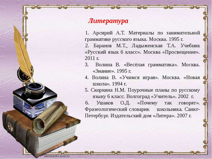 1. Арсирий А.Т. Материалы по занимательной грамматике русского языка. Москва....