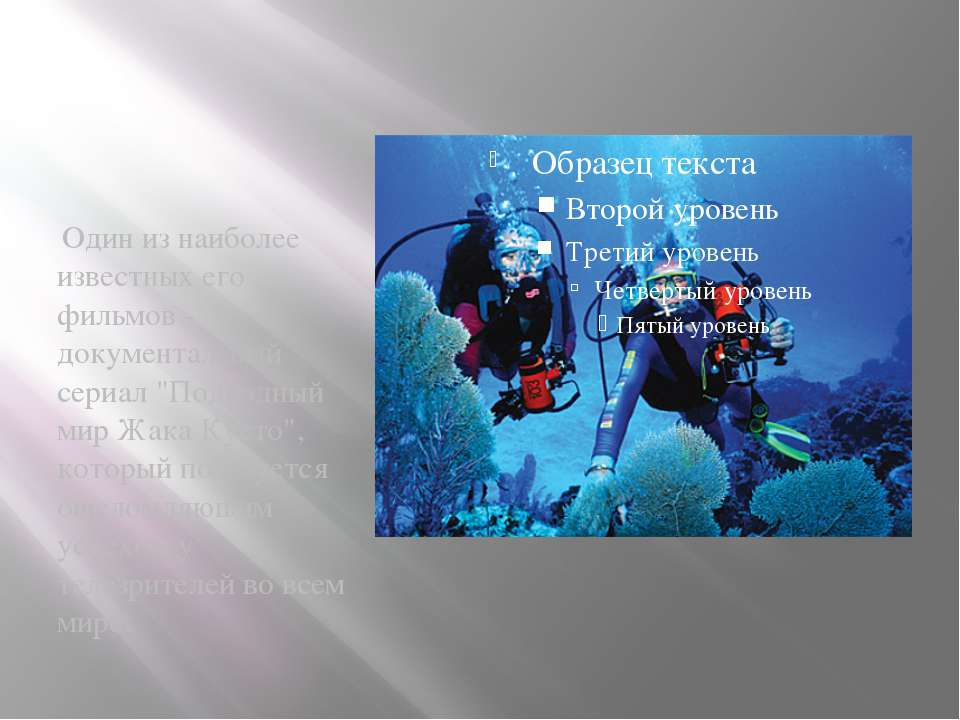 """Один из наиболее известных его фильмов - документальный сериал """"Подводный ми..."""