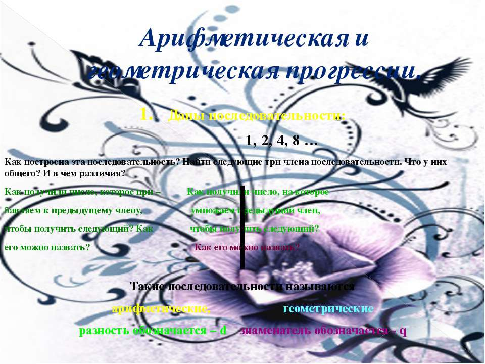 Арифметическая и геометрическая прогрессии. 1. Даны последовательности: 3, 5,...