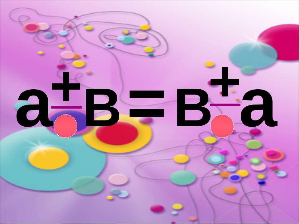 B a B a + + =
