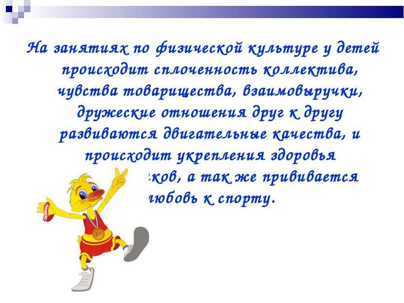 На занятиях по физической культуре у детей происходит сплоченность коллектива...