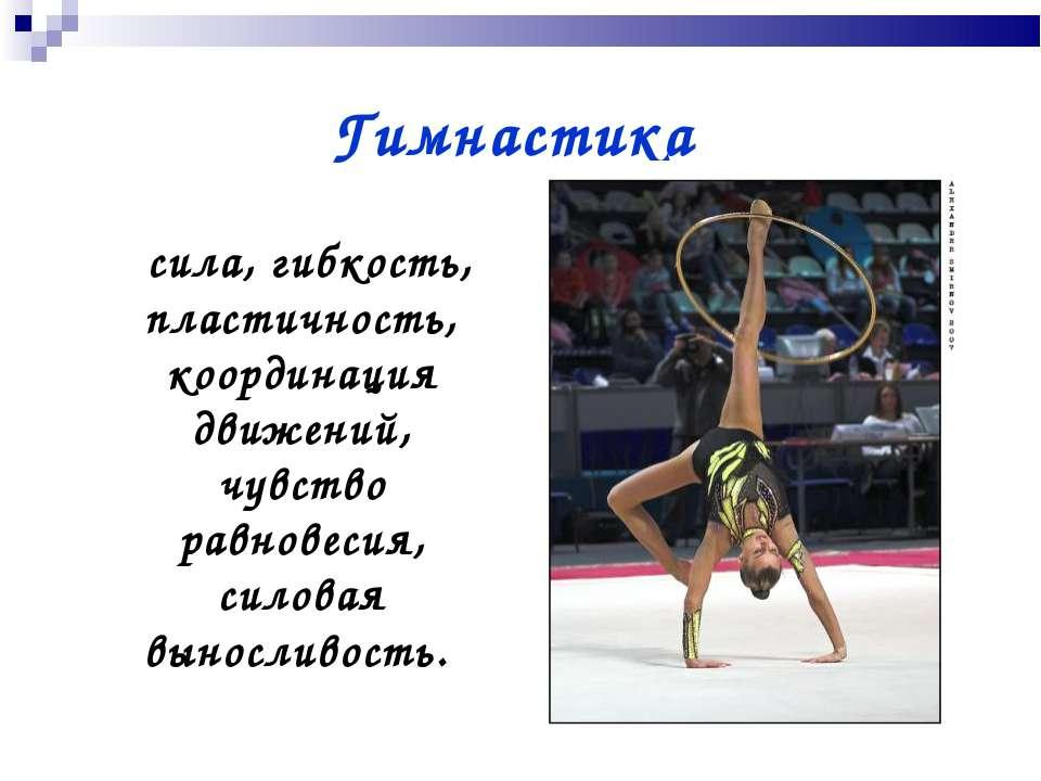 Гимнастика сила, гибкость, пластичность, координация движений, чувство равнов...