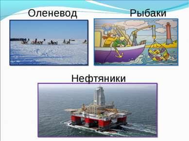 Оленевод Рыбаки Нефтяники