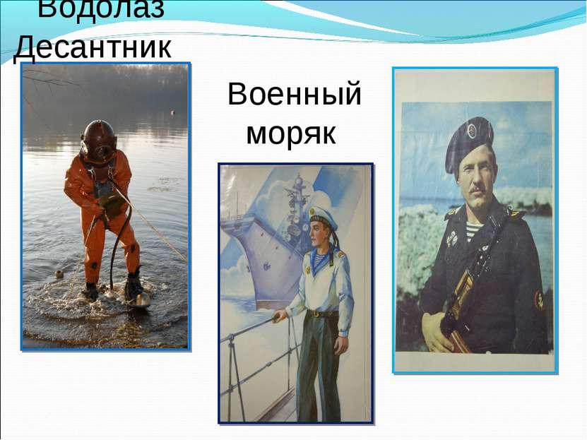 Военный моряк Водолаз Десантник
