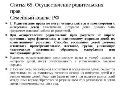Статья 65. Осуществление родительских прав Семейный кодекс РФ 1. Родительские...