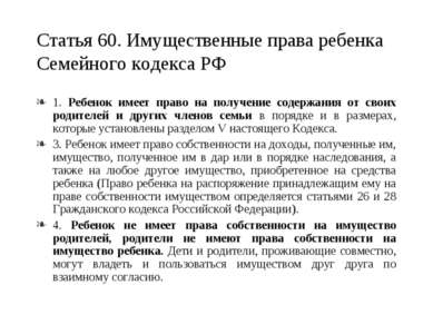Статья 60. Имущественные права ребенка Семейного кодекса РФ 1. Ребенок имеет ...