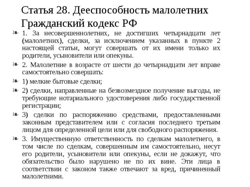 Статья 28. Дееспособность малолетних Гражданский кодекс РФ 1. За несовершенно...