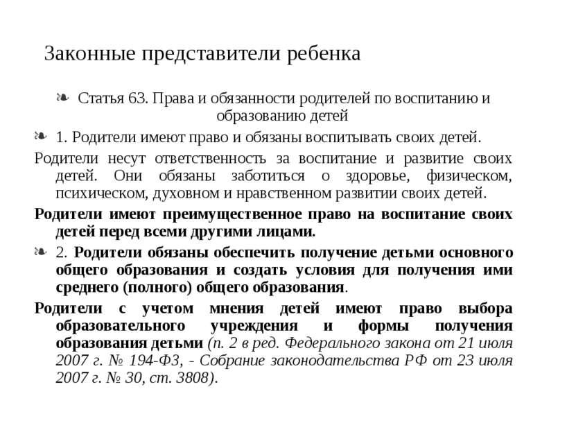 Законные представители ребенка Статья 63. Права и обязанности родителей по во...