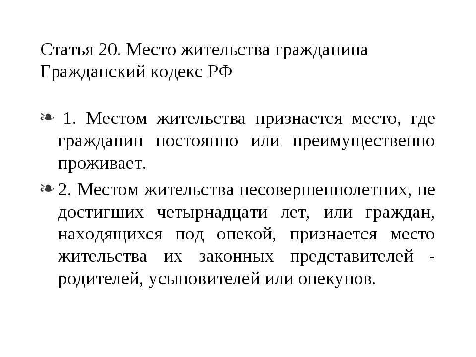 Статья 20. Место жительства гражданина Гражданский кодекс РФ 1. Местом жител...