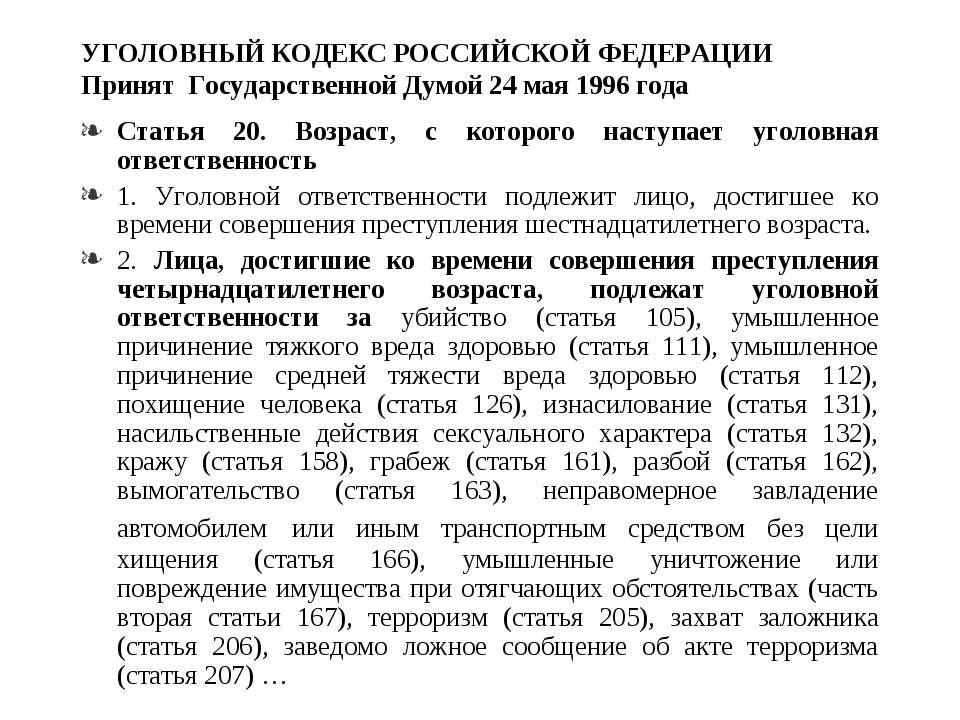 Железнодорожный статья 205 пункт 3 и пункт 4 МВД России Октябрьскому