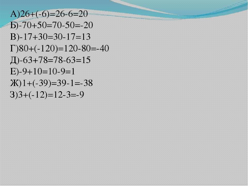 А)26+(-6)=26-6=20 Б)-70+50=70-50=-20 В)-17+30=30-17=13 Г)80+(-120)=120-80=-40...