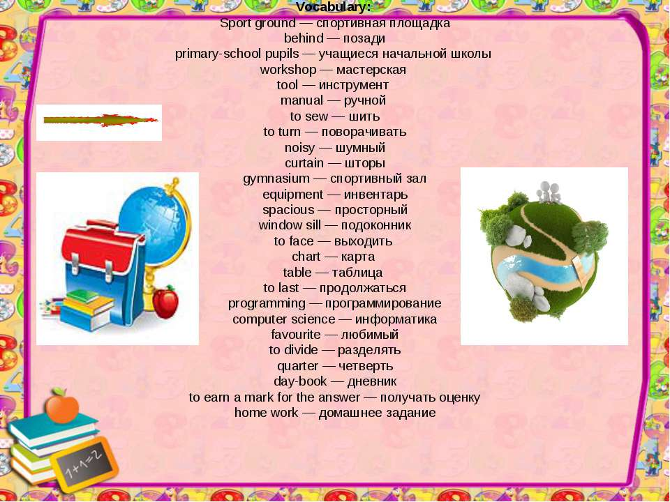 Vocabulary: Sport ground — спортивная площадка behind — позади primary-school...
