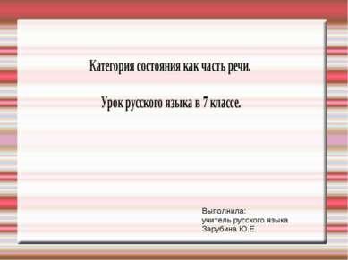 Выполнила: учитель русского языка Зарубина Ю.Е.