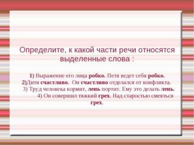 Определите, к какой части речи относятся выделенные слова : 1) Выражение его ...