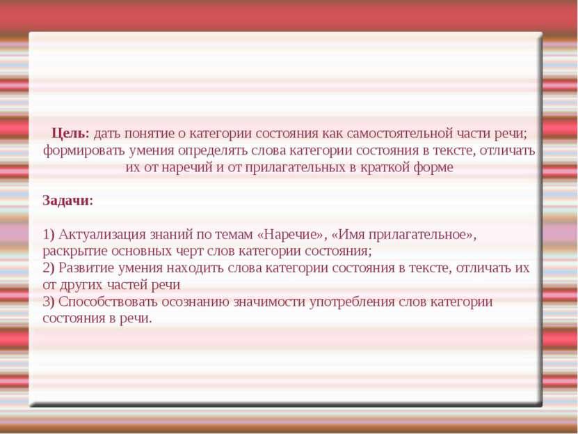 Цель: дать понятие о категории состояния как самостоятельной части речи; форм...