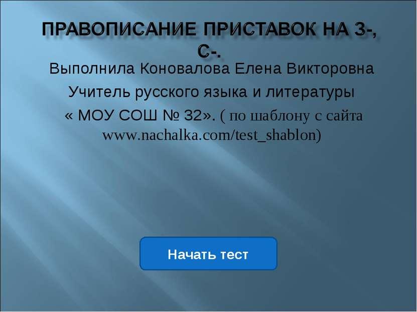 Выполнила Коновалова Елена Викторовна Учитель русского языка и литературы « М...