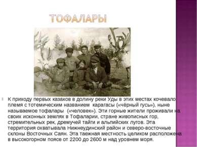 К приходу первых казаков в долину реки Уды в этих местах кочевало племя с тот...
