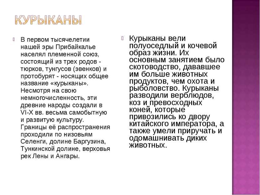 В первом тысячелетии нашей эры Прибайкалье населял племенной союз, состоящий ...