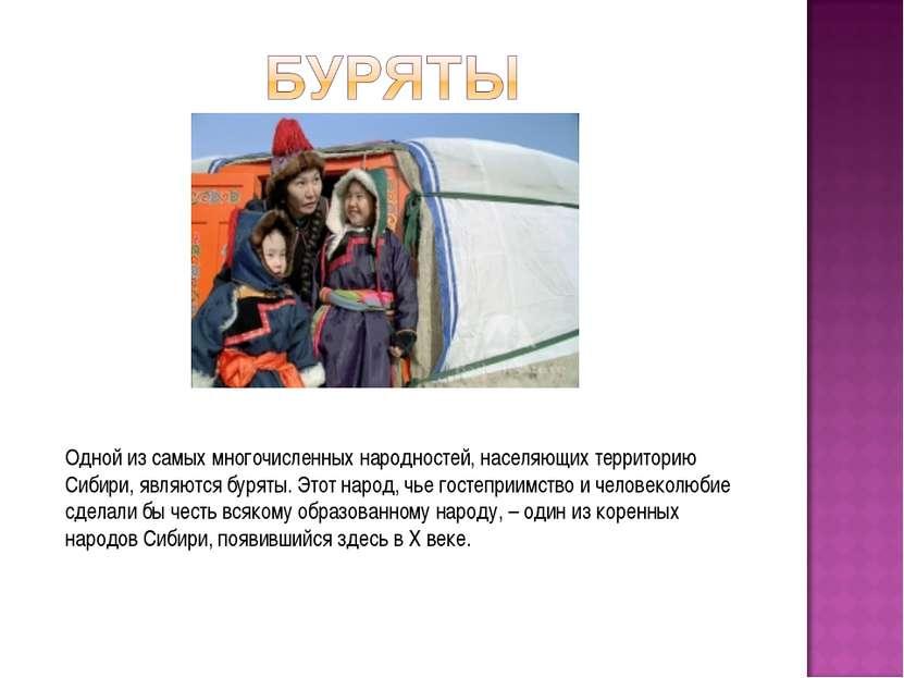 Одной из самых многочисленных народностей, населяющих территорию Сибири, явля...