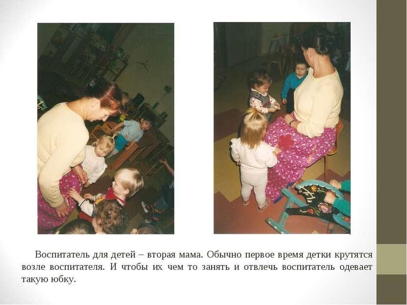 Воспитатель для детей – вторая мама. Обычно первое время детки крутятся возле...