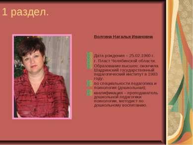 1 раздел. Волгина Наталья Ивановна Дата рождения – 25.02.1960 г. г. Пласт Чел...