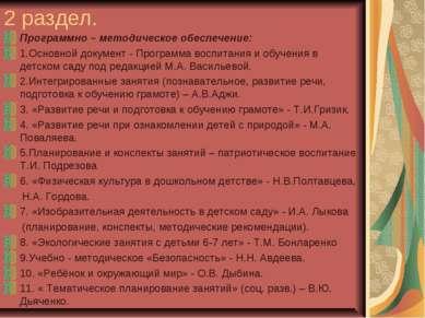 2 раздел. Программно – методическое обеспечение: 1.Основной документ - Програ...