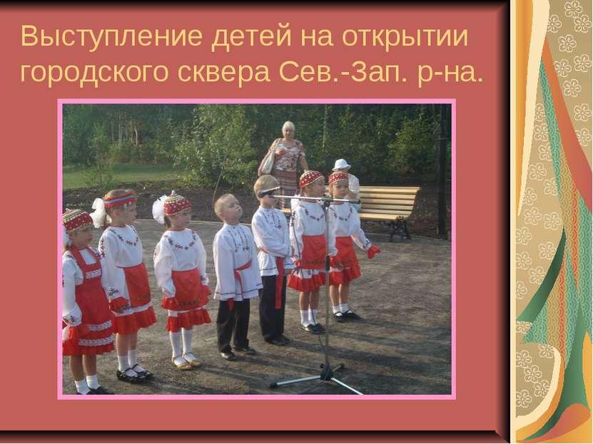 Выступление детей на открытии городского сквера Сев.-Зап. р-на.