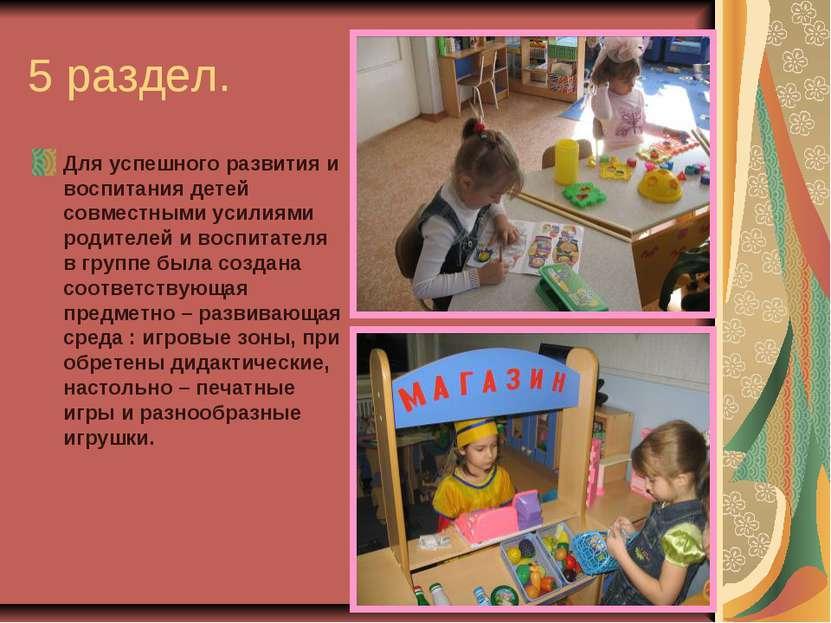 5 раздел. Для успешного развития и воспитания детей совместными усилиями роди...