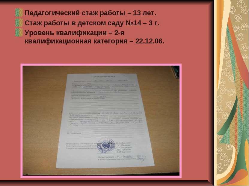 Педагогический стаж работы – 13 лет. Стаж работы в детском саду №14 – 3 г. Ур...