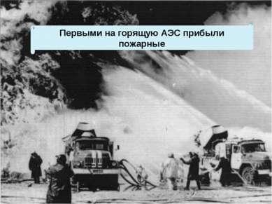 Первыми на горящую АЭС прибыли пожарные