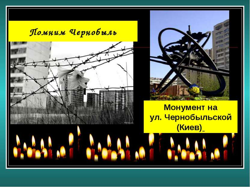 Помним Чернобыль Монумент на ул.Чернобыльской (Киев)