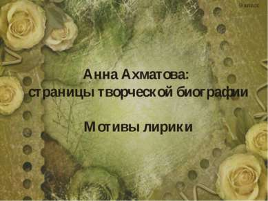 Анна Ахматова: страницы творческой биографии Мотивы лирики 9 класс