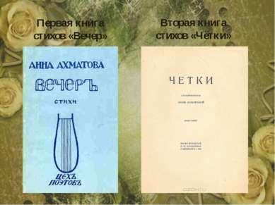 Первая книга стихов «Вечер» Вторая книга стихов «Чётки»