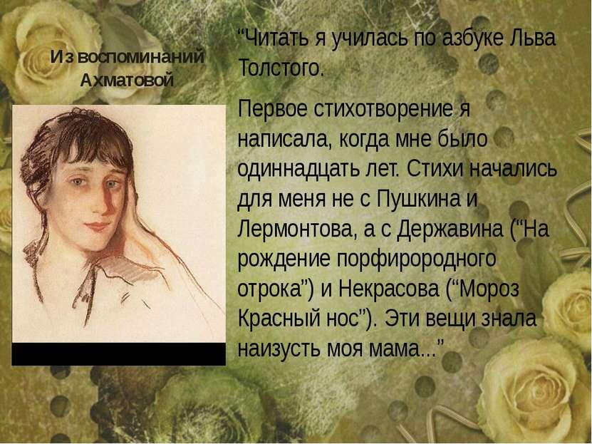 """Из воспоминаний Ахматовой """"Читать я училась по азбуке Льва Толстого. Первое с..."""